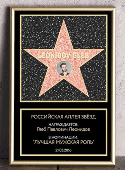 Голливудская звезда с именем и фото
